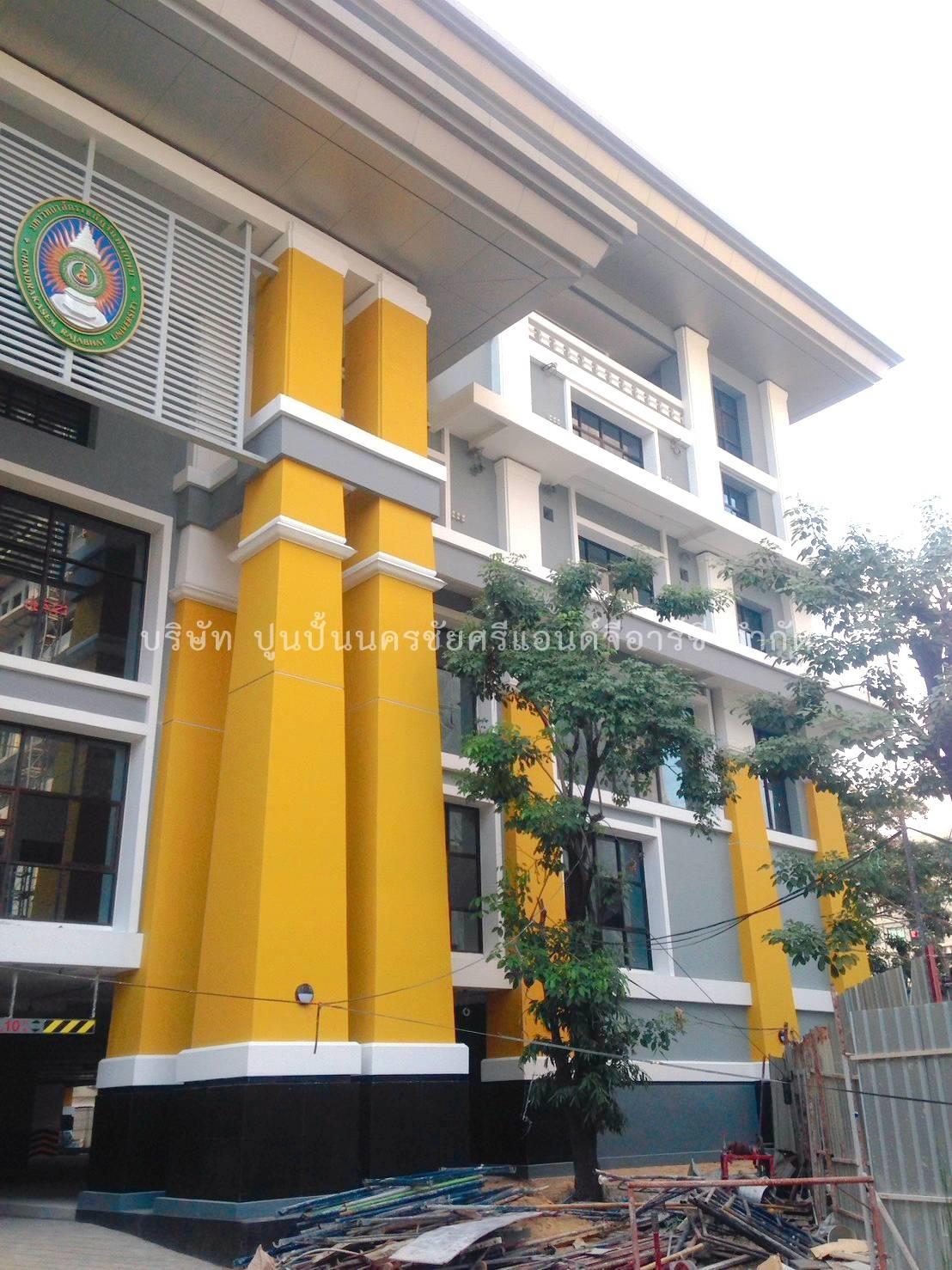 โครงการ อาคารเอนกประสงค์และหอประชุมมหาวิทยาลัยราชภัฎจันทรเกษม