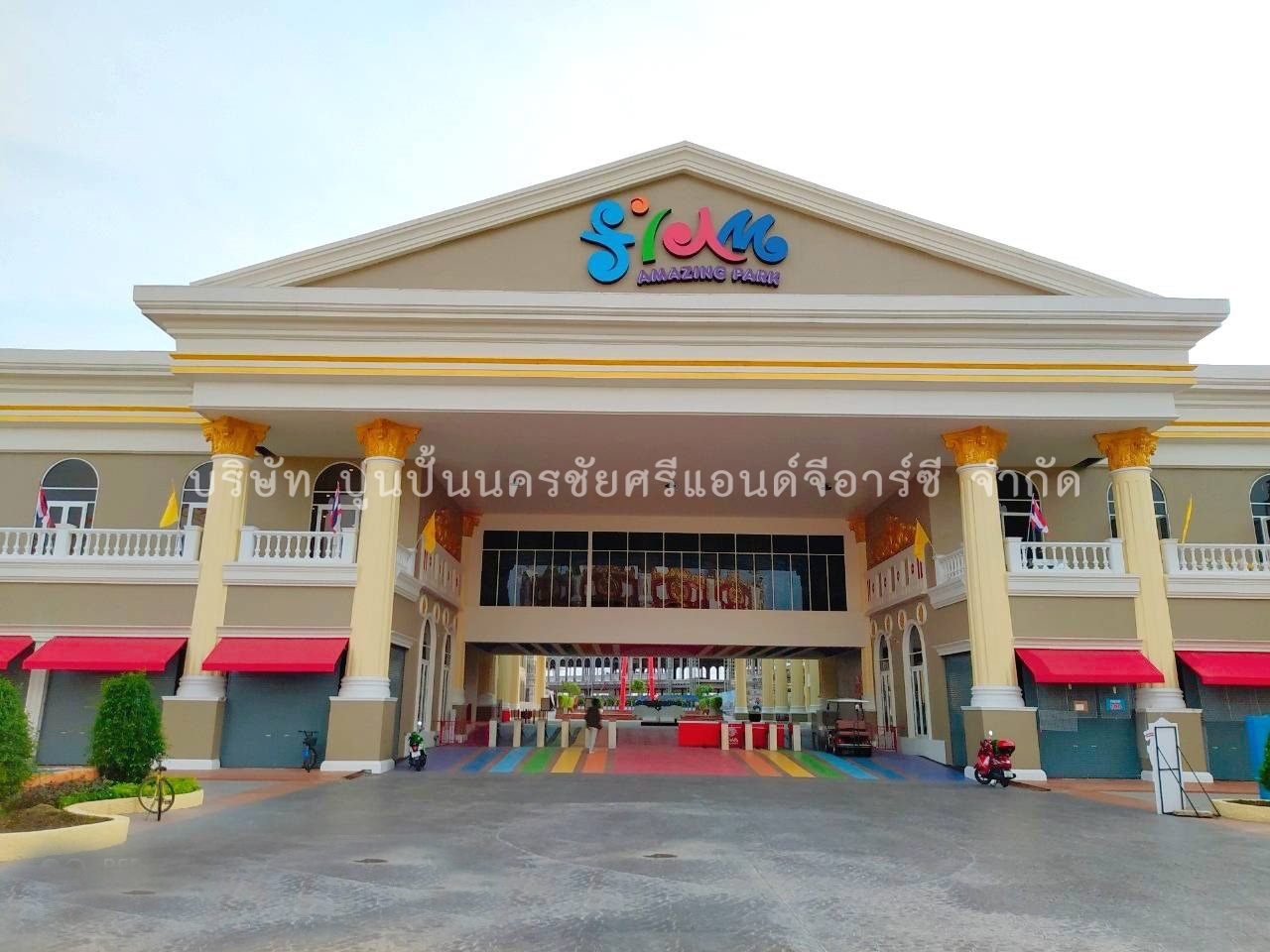 โครงการ สยามเมืองบางกอก Siam ParkCity